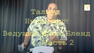 Талмуд - еврейский взгляд на Новый Завет