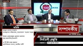 নির্বাচনী প্রস্তুতি | সম্পাদকীয় | ০৫ নভেম্বর ২০১৮ | SOMPADOKIO | TALK SHOW | Latest News