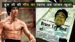 """""""ब्रुस ली"""" की मौत का रहस्य...अब जाकर खुला-Bruce lee died story in hindi"""