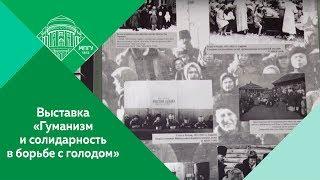 Выставка «Гуманизм и солидарность в борьбе с голодом (1921–1923)»
