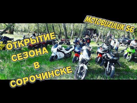 Поездка на открытие мото-сезона в Сорочинск.