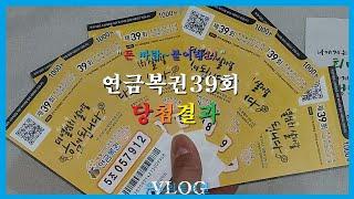 [유노의토요일]연금복권39회당첨결과♥돈바람~불어라!!.…