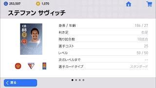 ウイイレアプリ2019 ステファン サヴィッチ 選手情報