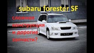 видео Слабые места и недостатки Subaru Forester 2