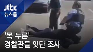 미 경찰 '목 누르기' 더 있다…'강경 체포' 재조사 봇물 / JTBC 뉴스룸