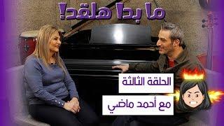 الحلقة الثالثة - ما بدا هلقد! ضيف الحلقة الشاعر احمد ماضي - برنامج نقد