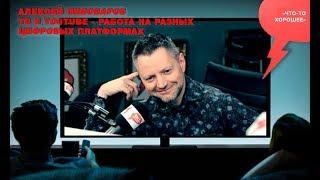 """Автор канала """"Редакция"""" Алексей Пивоваров о независимых СМИ в России"""