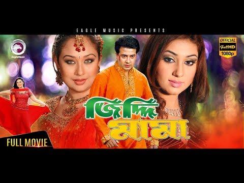 Bangla Movie   Ziddi Mama   Shakib Khan,...