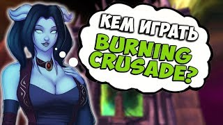 ВСЕ О КЛАССАХ В BURNING CRUSADE l World of WarCraft