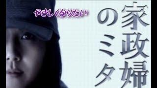 やさしくなりたい  斉藤和義 ★  CHu