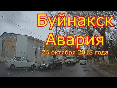 Авария Буйнакск 26 10 2018 2 -Accident Buynaksk
