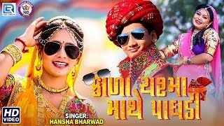 Kala Chashma Mathe Paghdi Hansha Bharwad | New Gujarati Song 2019 | Full HD
