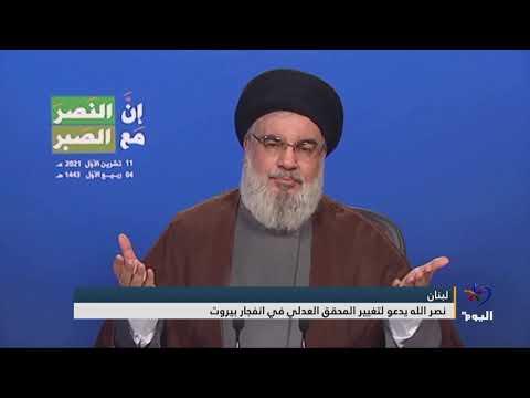 نصر الله يدعو لتغيير المحقق العدلي في انفجار بيروت