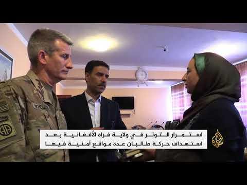 هجمات لطالبان توتر الأوضاع بولاية فراه الأفغانية  - نشر قبل 2 ساعة