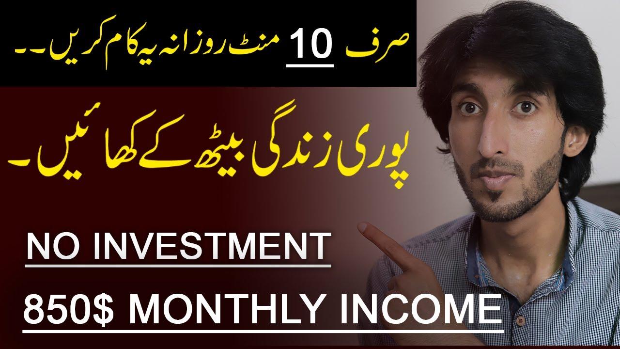 Make Money Online While Sleeping    Online earning in Pakistan    Youtube Is Best Earning Website