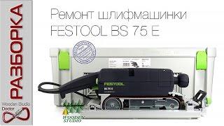 Ремонт ленточной шлифмашинки Festool BS 75 E Часть-1 «Разборка, диагностика»