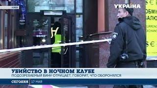 В Киевском ночном клубе убили парня