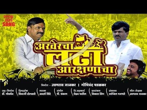 Malhar Malhar - Akhercha Ladha Arakshanacha - Aadarsh Shinde - Video Song - Sumeet Music