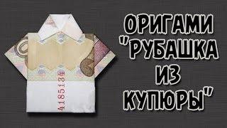 как сделать рубашку из денег? (без галстука)