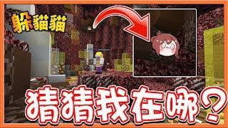 【巧克力】『Minecraft:方塊躲貓貓』 - 猜猜我在哪?佐久找到崩潰啦w