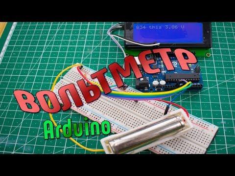 Измерение напряжения источника питания Arduino