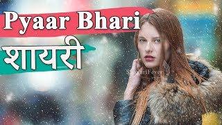 Pyar Bhari Shayari in Hindi (2018) | प्यार शायरी इन हिंदी