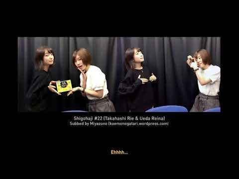 [Shigohaji #22] Takahashi Rie Hears From Ueda Reina About Her Photo Book
