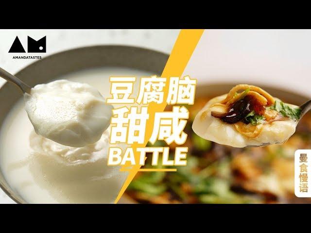 [Eng\Kor Sub]甜咸豆腐脑Jellied Bean Curd【曼食慢语】*4K
