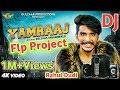 Yamraaj New Song Gulzar Chaniwala Remix!! Flp project Yaamraj new song Remix!! Dj Rahul Dudi