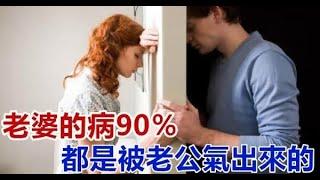 老婆的身體不好90%都是被老公氣出來的!生氣對健康影響有多大,你一定要知道!