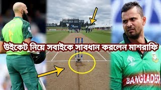 বাংলাদেশ-দ.আফ্রিকা ম্যাচে উইকেটে কোনো 'বিষ' নেই! চাঞ্চল্যকৰ তথ্য দিলেন মাশরাফি | Ban vs Sa Match