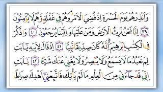 Qs 1936 Surah 19 Ayat 36 Qs Maryam Tafsir Alquran