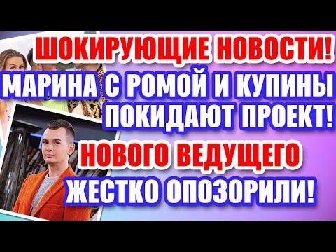 Дом 2 Свежие новости и слухи! Эфир 18 ЯНВАРЯ 2020 (18.01.2020)