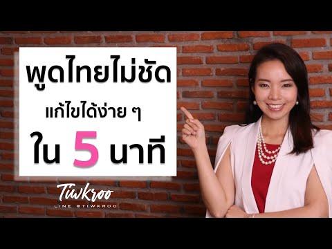 พูดภาษาไทย ยังไงให้ชัด I ครูแอมมี่ Smart Pass