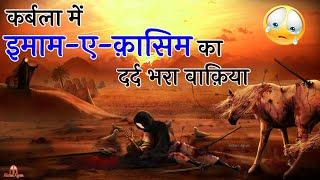 Karbala Me Imam-E-Qasim Ka Dard Bhara Waqia   Imam Qasim Ki Shahadat