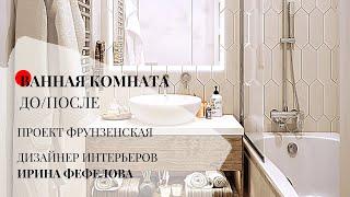 ВАННАЯ КОМНАТА ДО И ПОСЛЕ РЕМОНТА, дизайнер интерьера Ирина Фефелова, 2020 г.