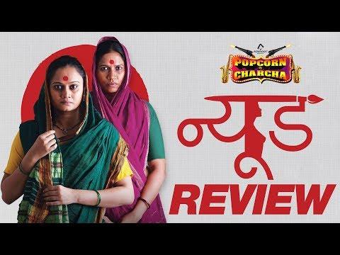 Nude Film Review | Ravi Jadhav | Sachin Kundalkar | Naseeruddin shah | Popcorn Pe Charcha