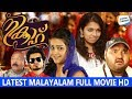 Latest Malayalam Movie 2017 | Nikkah Malayalam Full Movie | New Release Movies Malayalam
