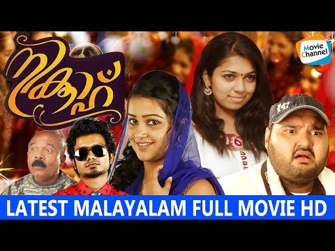 Latest Malayalam Movie 2017 | Nikkah...