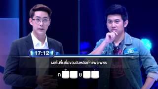 รายการ ตกสิบหยิบล้าน Still Standing Thailand - 26 พฤศจิกายน 58 [FULL]