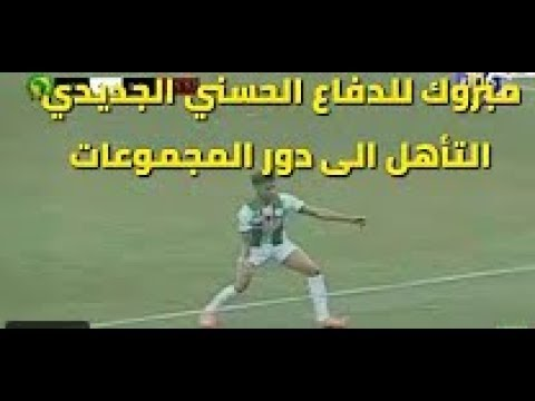 DHJ VS ASV 2_2 CAF 2018 Vita Club VS Difaa El Jadida