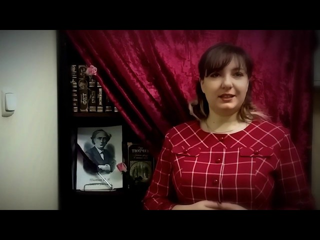 Изображение предпросмотра прочтения – ЮлияКоновалова читает произведение «Две силы есть — две роковые силы» Ф.И.Тютчева