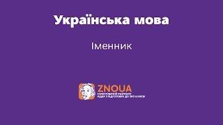Відеоурок ЗНО з української мови. Іменник ч.1