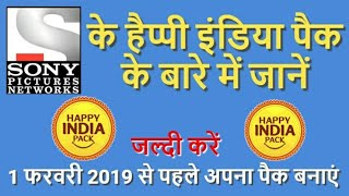 SONY Happy India Pack   TRAI New Rules for DTH   Dish TV   SONY Sports Pack   SONY Channels List