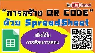 วิธีการสร้าง QR Code ด้วย SpreadSheet ใน Google Drive เพื่อใช้ในการเรียนการสอน