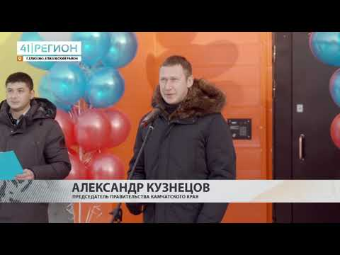 Новости Камчатки за 25 января 2021