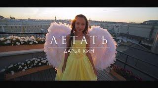 """Дарья Ким, 12 лет. Клип на авторскую песню """"Летать"""" (сл. О. Виор, муз. О.Бражниковой)"""