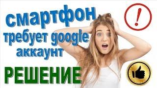 Убрать гугл аккаунт на смартфоне (планшете) на примере Билайн Смарт 5