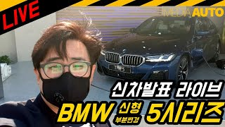 [LIVE] BMW 신형 5시리즈 둘러보기 (부분변경, 월드프리미어, 6시리즈)