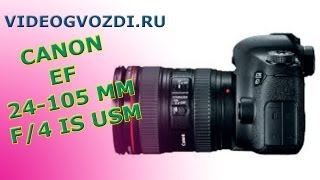 canon EF 24-105mm f/4 IS USM Анпэкинг обзор